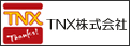 TNXオフィシャルサイト