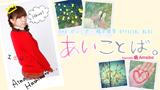 橋本愛奈オフィシャルブログPowered by Ameba