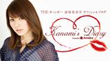 諸塚香奈実オフィシャルブログPowered by Ameba