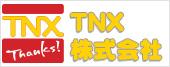 TNX株式会社